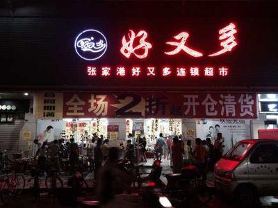 東莞淸貨公司