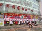 深圳清貨公司