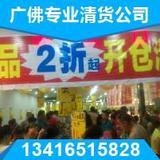 珠海淸貨公司