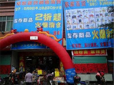 廣州淸貨公司